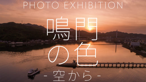 鳴門の色-空から- 小川直樹写真展