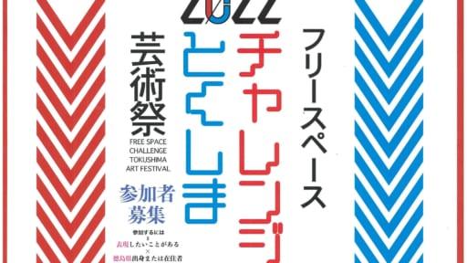 フリースペースチャレンジとくしま芸術祭 2022