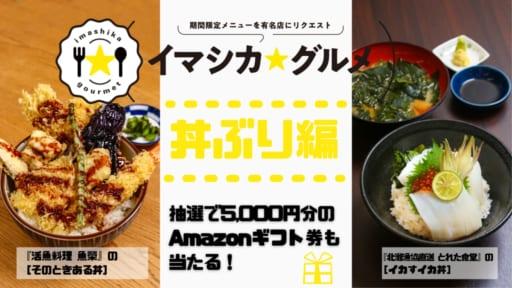【丼ぶり】期間限定メニューを人気店にリクエスト「イマシカ☆グルメ」