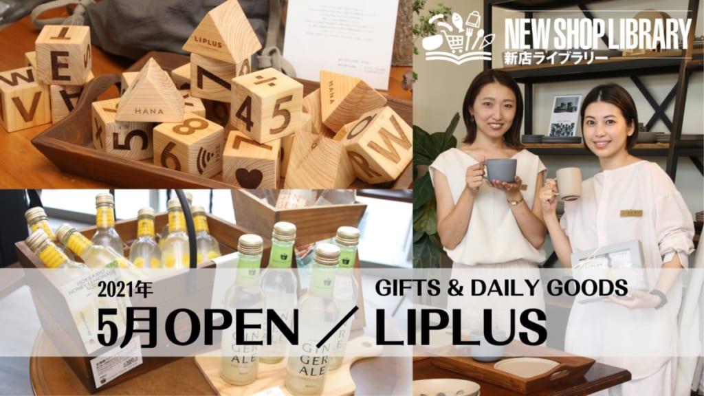 【徳島新店情報/5月15日OPEN】GIFTS & DAILY GOODS LIPLUS【徳島市万代町】