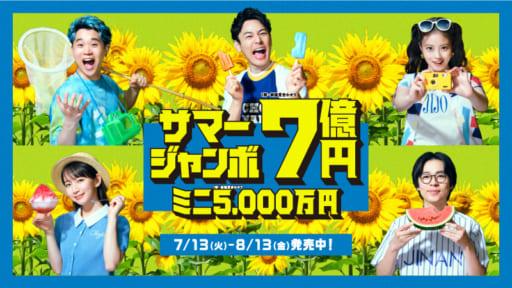 サマージャンボ宝くじ発売中!7億円が当せんするかも!?【8月13日(金)まで】