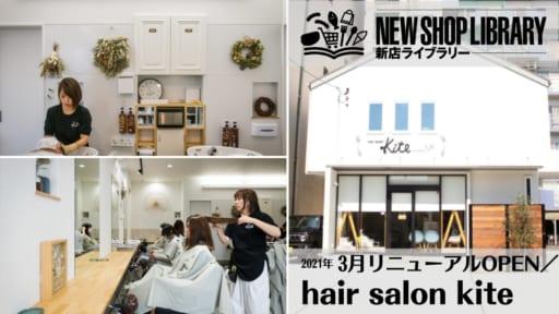 【徳島新店情報/3月31日リニューアルOPEN】hair salon kite(キテ)【徳島市佐古】