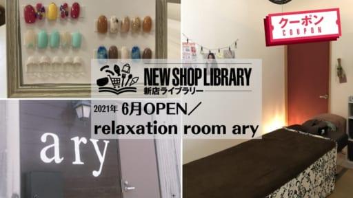 【徳島新店情報/6月6日OPEN】relaxation room ary(リラクゼーションルーム アリー【徳島市川内町】