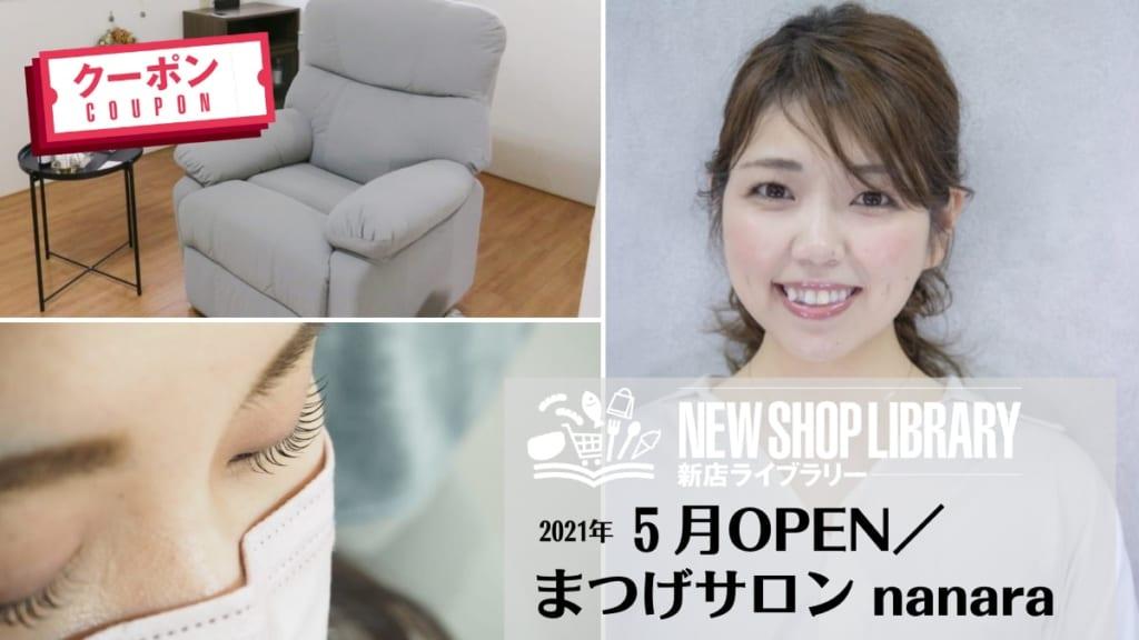 【徳島新店情報/5月22日OPEN】まつげサロン nanara【徳島市住吉】