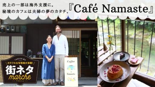 【街ネタ】売上の一部は海外支援に。秘境のカフェは夫婦の夢のカタチ。(名西郡)