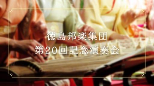 徳島邦楽集団 第20回記念演奏会