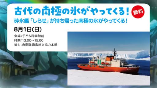 古代の南極の氷がやってくる!