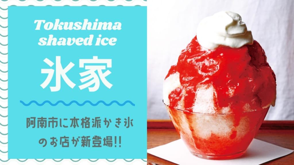 【2021.6月OPEN】Tokushima shaved ice 氷家(こおりや/阿南市羽ノ浦町)果実のおいしさ閉じこめた濃厚ソースがとろーり。暑さ吹き飛ぶふわふわ本格かき氷店が新登場