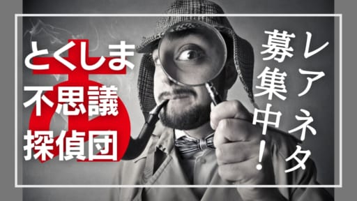 【レアネタ大募集!】とくしま不思議探偵団、創設