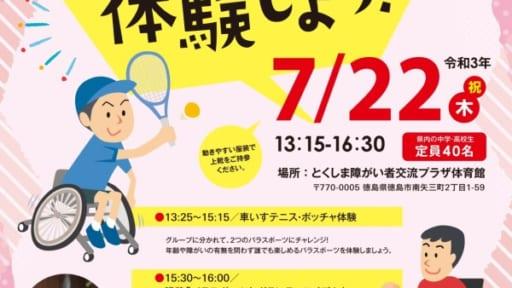中学・高校生のためのふくし力アップデートセミナー~パラスポーツを体験しよう!~[開催延期&8/19申込締切]