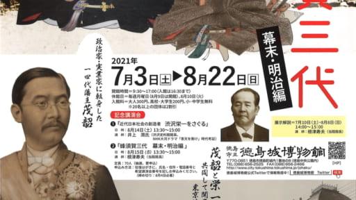 夏の企画展「蜂須賀三代 幕末・明治編」