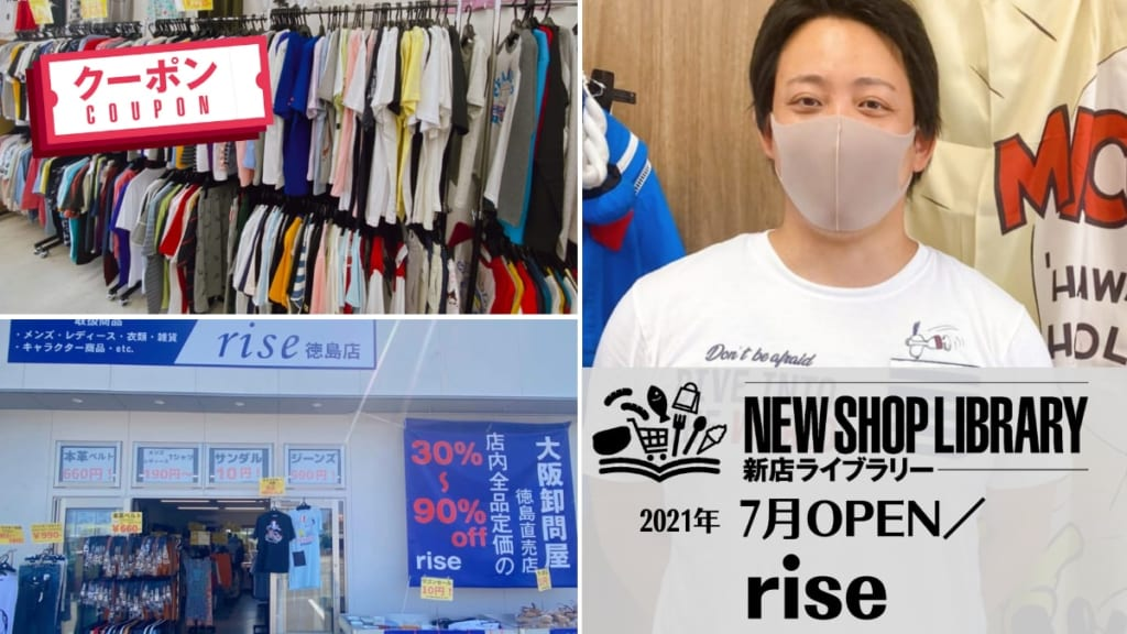 【徳島新店情報/7月1日OPEN rise徳島店【北島町】