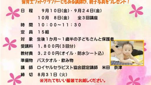 親子ふれあいベビーマッサージ[8/31予約締切]
