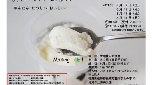 親子でアイスクリームを作ろう[8/6申込締切]