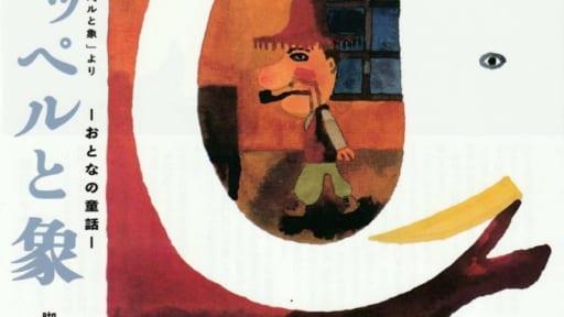 人形劇団プーク公演 「オッペルと象」ーおとなの童話ー