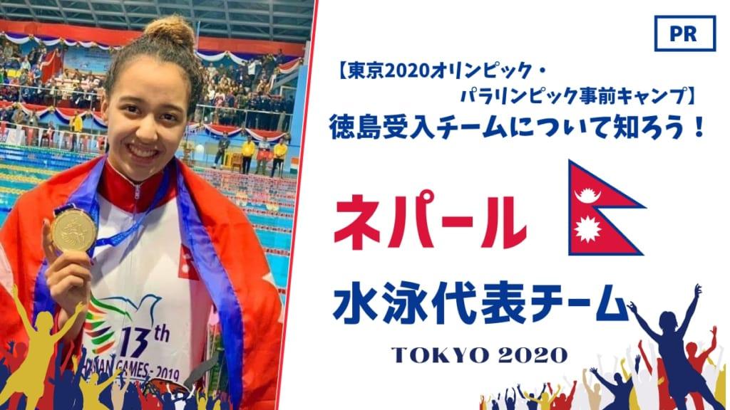 【東京2020オリンピック・パラリンピック事前キャンプ】徳島受入チームについて知ろう!/ネパール水泳代表チーム