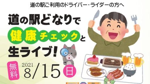 道の駅どなりで健康チェックと生ライブ!