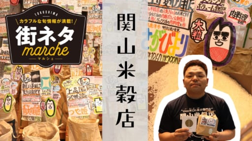 【街ネタ】ブレンド米がコンテストで最高位を受賞した『関山米穀店』はワクワクがとまらないお米屋さんだった!