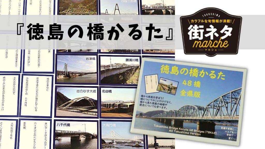 【街ネタ】橋が多いヨ、徳島県!キッズも大注目の「徳島の橋かるた」作ったのは阿南高専教授(阿南市)