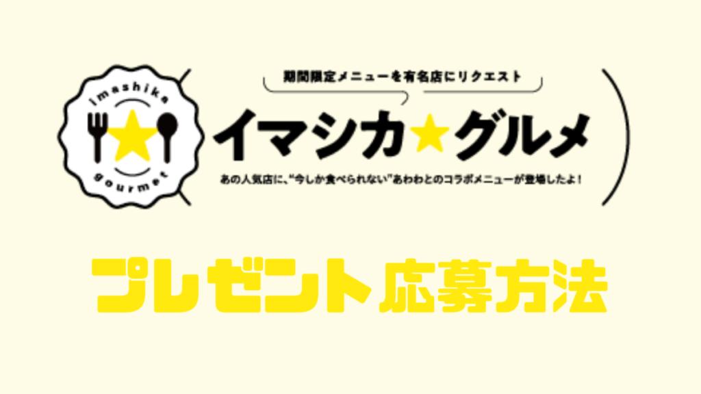期間限定メニューを人気店にリクエスト「イマシカ☆グルメ」プレゼント応募方法