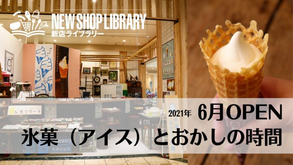 【徳島新店情報/6月4日OPEN】氷菓(アイス)とおかしの時間【徳島市寺島本町】