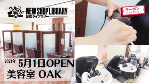 【徳島新店情報/5月1日OPEN】美容室 OAK(オーク)【美馬市脇町】