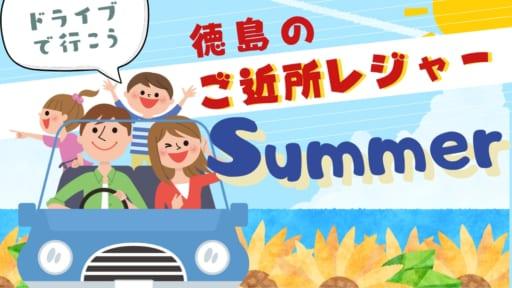 意外と知らない魅力がいっぱい。地元で遊ぼう! 徳島のご近所レジャー<夏>