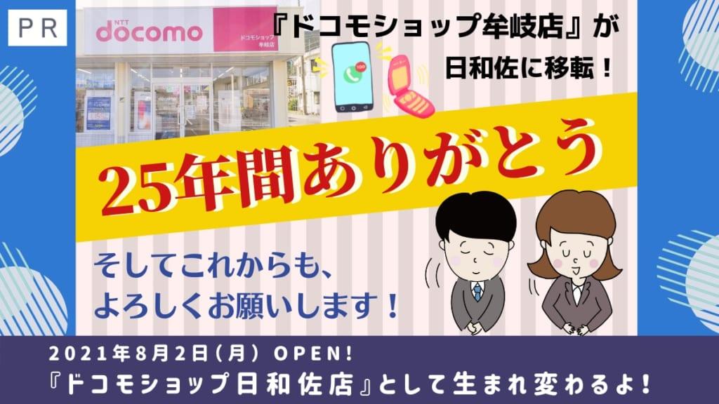 『ドコモショップ牟岐店』が日和佐に移転!25年間ありがとう、そしてこれからもよろしくお願いします