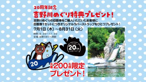 20周年記念 吉野川めぐり特典プレゼント!
