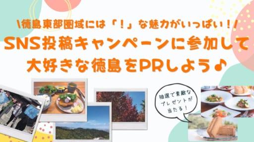 徳島東部圏域には「!」な魅力がいっぱい!SNS投稿キャンペーンに参加して大好きな徳島をPRしよう♪