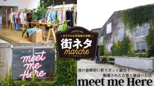 【街ネタ】港の倉庫街に新スポット誕生!厳選された古着と雑貨のお店(徳島市)