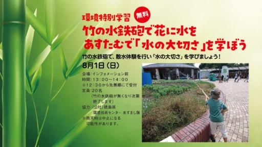 環境特別学習 竹の水鉄砲で花に水を あすたむで『水の大切さ』を学ぼう