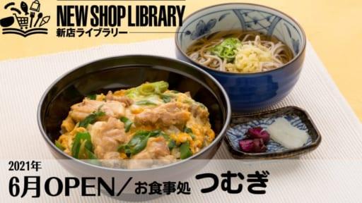 【徳島新店情報/6月6日OPEN】お食事処 つむぎ【三好郡東みよし町】