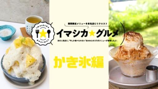 【かき氷】期間限定メニューを人気店にリクエスト「イマシカ☆グルメ」