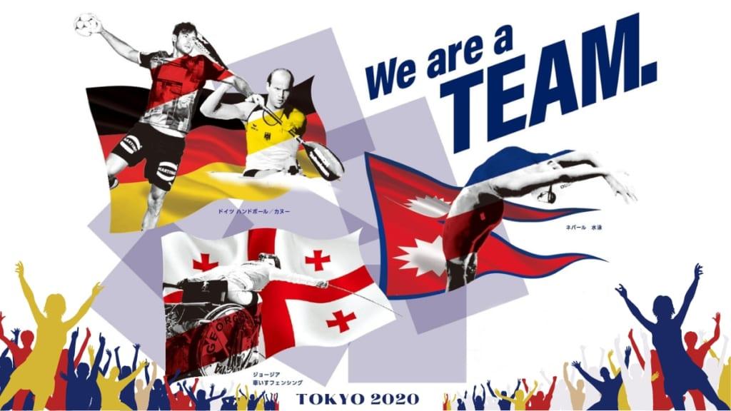 【東京2020オリンピック・パラリンピック】徳島県にやってくる代表チームを応援しよう! /最新情報の確認方法も解説