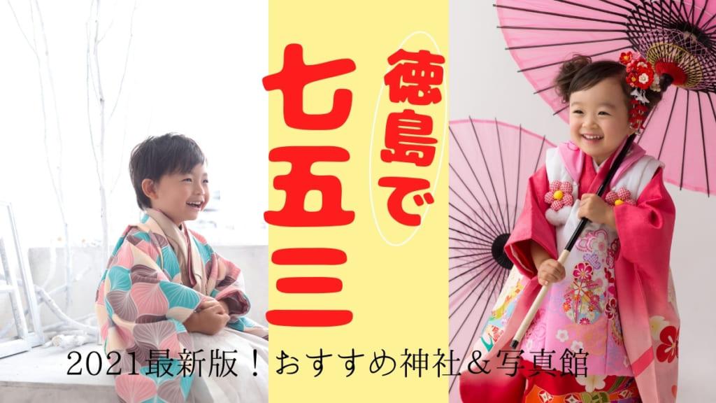 【2021年最新版!】必見! 七五三に欠かせない記念撮影にピッタリ♪ 徳島の写真館8選&神社