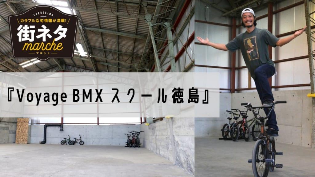 【街ネタ】阿南市にBMXスクール登場!オシャレでかっこいい習い事を始めよう(阿南市)