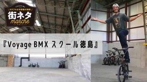 【街ネタ】阿南市にBMXスクール登場!オシャレでかっこいい習い事を始めよう