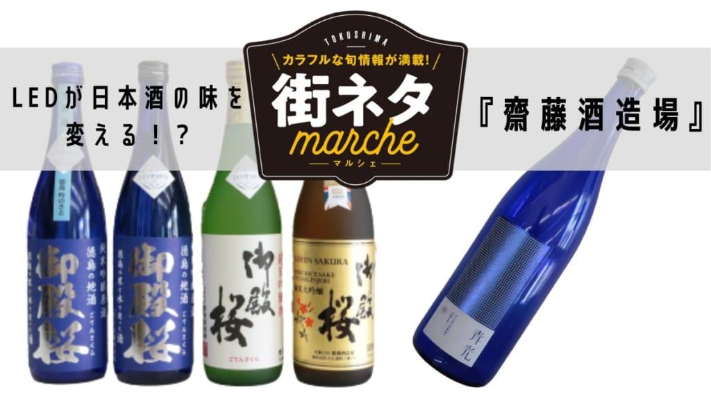 【街ネタ】LEDが日本酒の味を変える!? LED夢酵母で作った日本酒を知ってる?(徳島市佐古七番町)