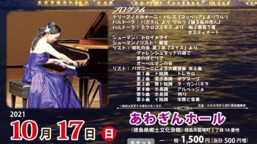 第20回 ハンガリティックコンサート 山本貴子ピアノリサイタル ~心に届け ハンガリーの響き~
