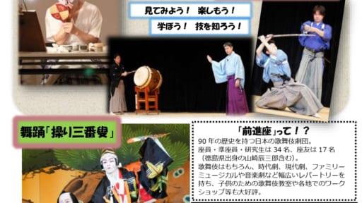歌舞伎ワークショップと舞踊「操り三番叟」