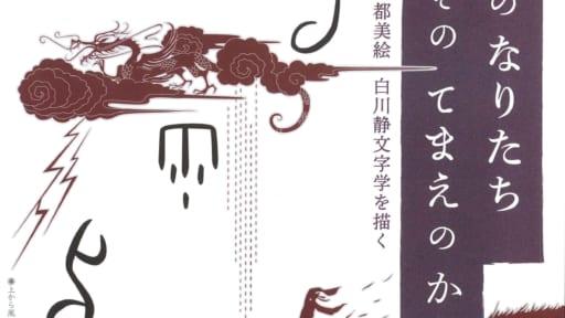 文学企画展「漢字のなりたち、そのてまえのかたち-金子都美絵 白川静文字学を描く」