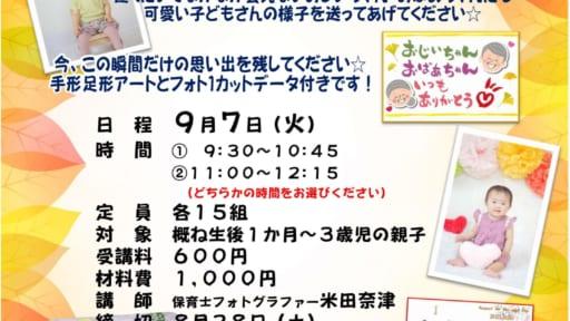 敬老の日フォト&手形足形アート作り[8/28申込締切]