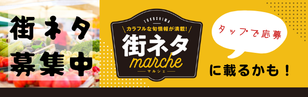 画像に alt 属性が指定されていません。ファイル名: machi_bana01-20210708110402.png