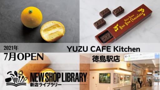 【徳島新店情報/7月27日OPEN】YUZU CAFE Kitchen(ユズカフェキッチン) 徳島駅店【徳島市寺島本町西】
