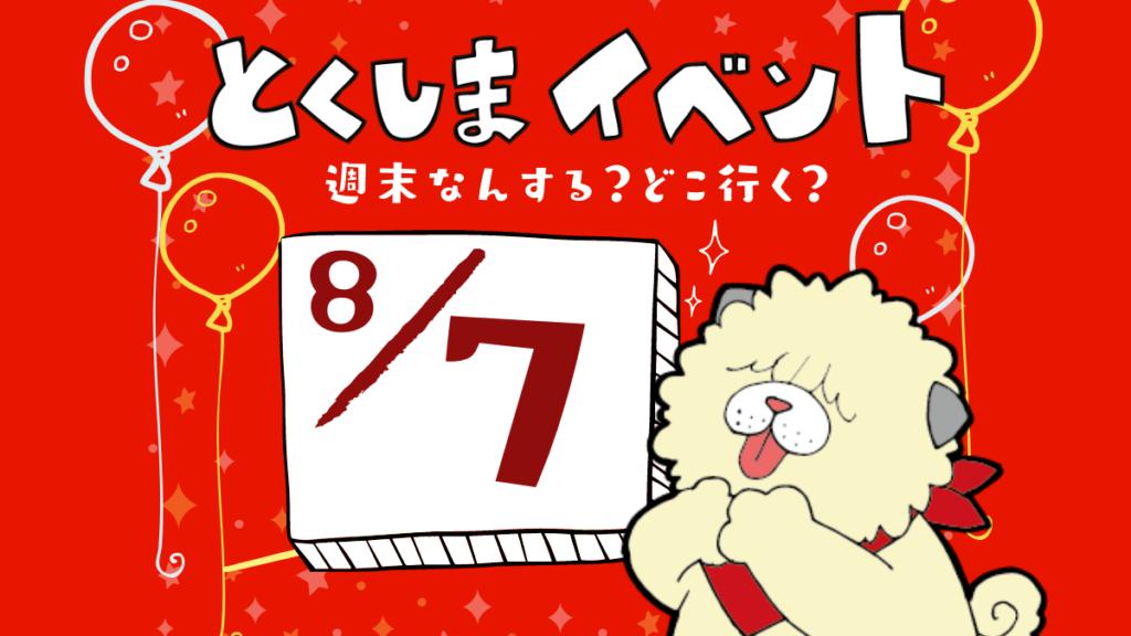 徳島イベント情報まとめ8/7~8/15直近のイベントを日刊あわわからお届け!