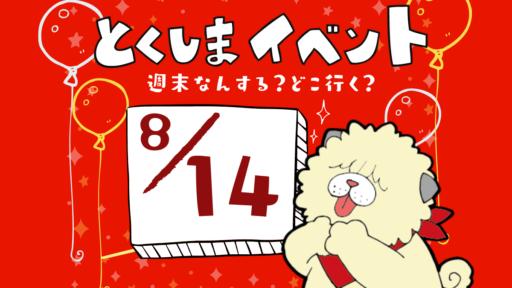 徳島イベント情報まとめ8/14~8/22直近のイベントを日刊あわわからお届け!