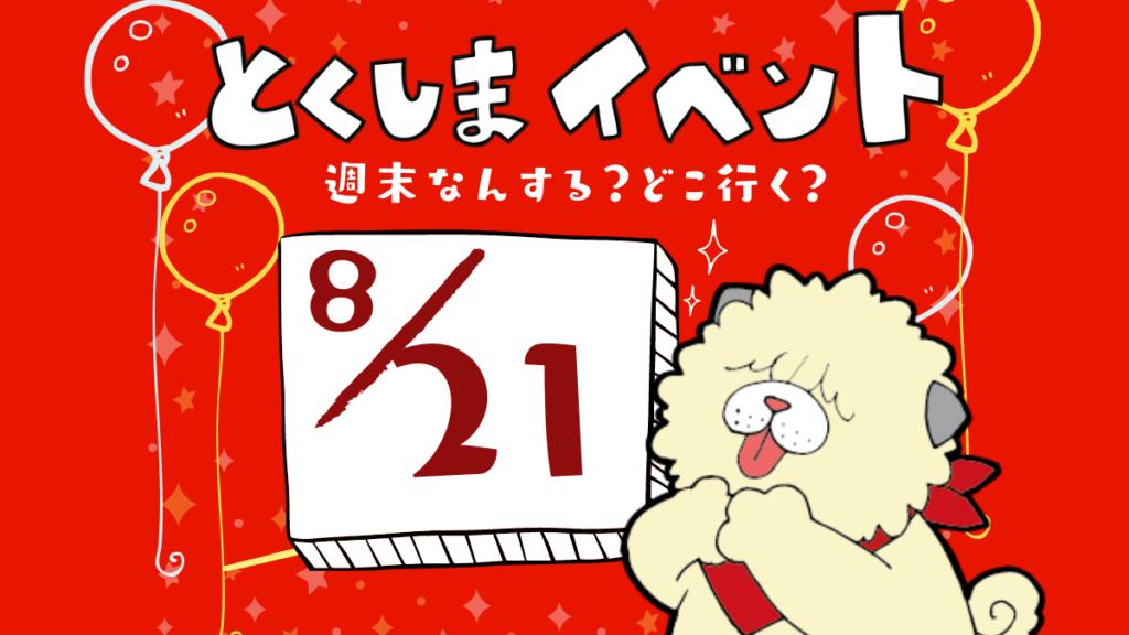 徳島イベント情報まとめ8/21~8/29直近のイベントを日刊あわわからお届け!
