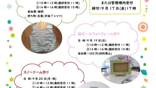 月見ヶ丘ワークショップ 段ボールでフォトフレーム作り[9/17申込締切]