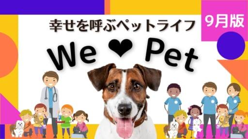【ペットコーナー】幸せを呼ぶペットライフ We LOVE Pet9月版
